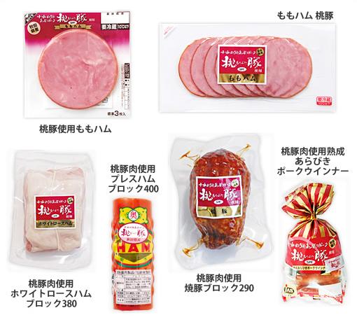桃豚を使った各種商品のご紹介