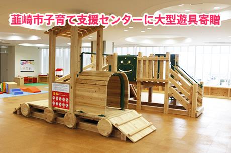 韮崎市子育て支援センターに大型遊具寄贈