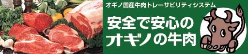 オギノ国産牛肉撮れ―サビリティシステム